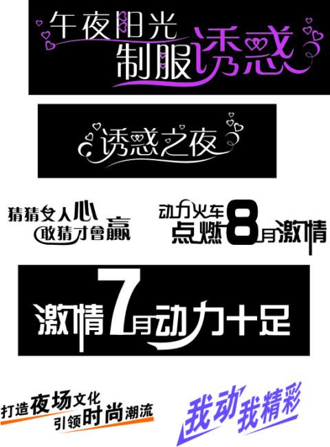 字体造型设计