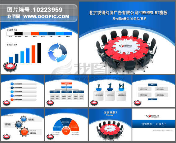 ppt动态图片素材库-会议PPT模板下载