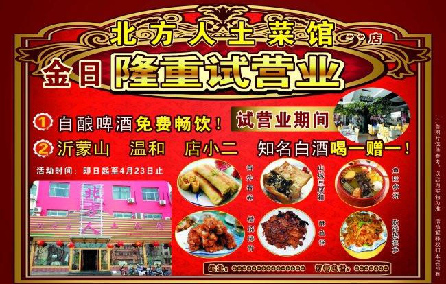 酒店饭店dm宣传彩页模板下载