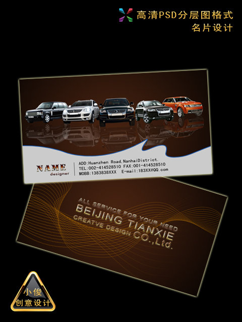 高档汽车行业名片模板下载 高档汽车行业名片图片下载