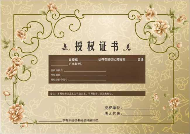 [cdr]企业授权证书[rf]大图收藏; 卡|会员卡|邀请函; 荣誉证书 授权书