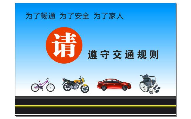 轮椅 交通 海报 广告牌 交通 交通宣传 交通警察 交通标识 交通安全