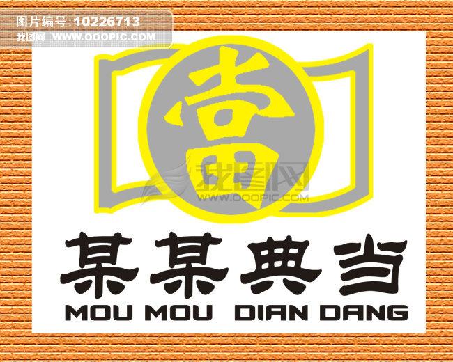 木制玩具 logo设计-商业服务logo设计素材下载 标志logo设计 买断版权