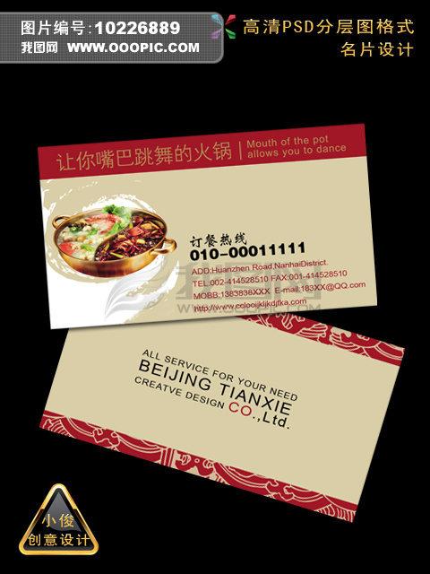 餐馆名片模板设计模板下载(图片编号:10226889)