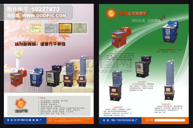 采暖炉产品宣传单模板下载图片