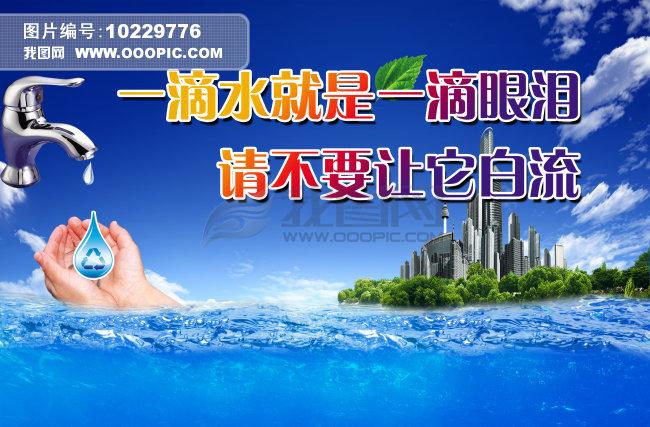 保护水资源公益海报下载图片