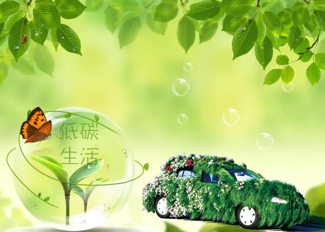 低碳生活海报设计模板