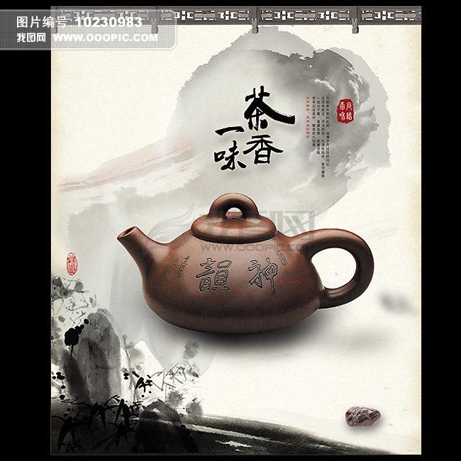 中国风茶文化模板下载图片编号:10230983 海