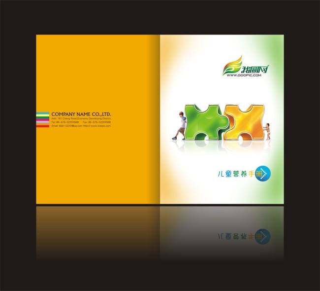 儿童学校教育画册版式设计模版下载图片