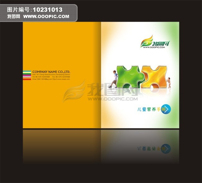 儿童学校教育画册版式设计模版下载模板下载