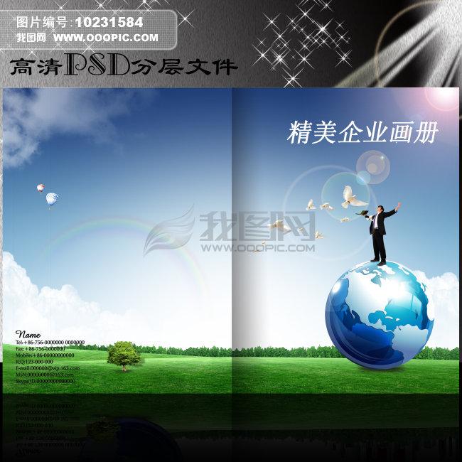 绿色环保画册封面图片下载