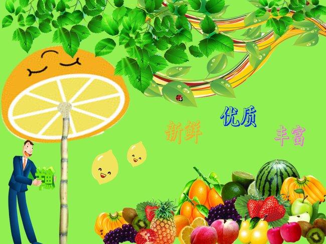 水果盘彩色简笔画