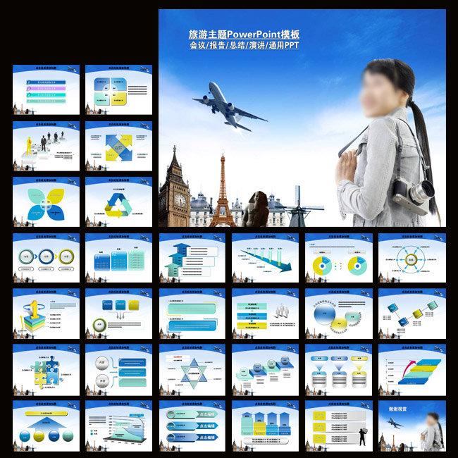 旅游主题ppt模板下载(图片编号:10232072)_综合ppt__.