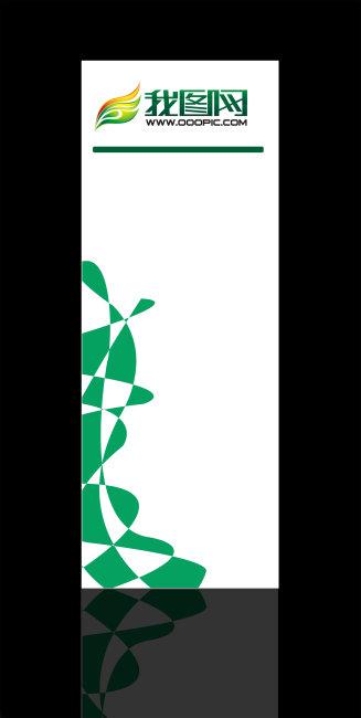绿色淡雅x架图片下载 x展架模板
