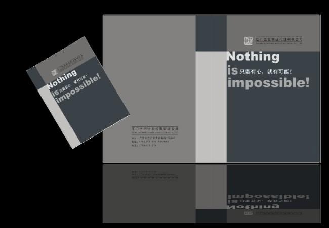 广告策划公司画册封面设计模板下载