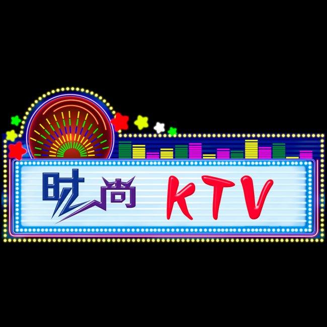 关键词:KTV ktv设计方案 门头 门头广告 门头招牌 门头效果图 门头店招设计 亮化 LED 效果图 效果图设计 效果图模板 时尚 分层 说明:KTV门头效果图分层设计