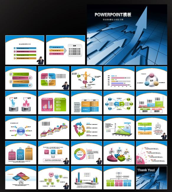 国际合作 指标 营销策划ppt 毕业答辩 学生作业ppt 工作总结 幻灯片
