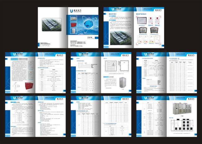 产品画册版式设计模板下载(图片编号:10233393)_产品图片