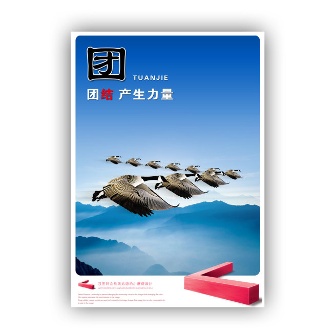 企业文化海报模板下载