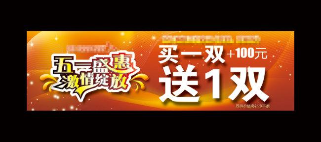淘宝网店五一劳动节促销banner广告条图片