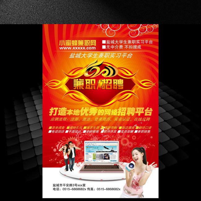 网站宣传单 网站海报 网站宣传海报 校园海报 网站促销 招聘海报 兼职