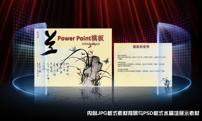中国风兰花ppt背景模板