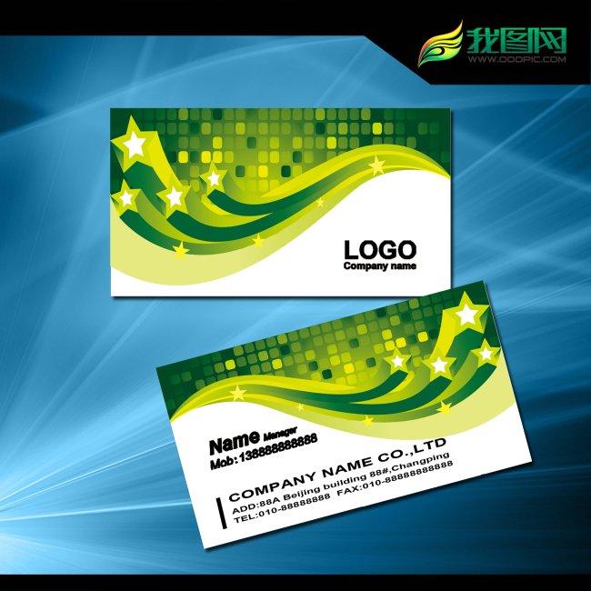 绿色环保动感流线商务高档名片设计模板著名建筑设计师陈安之图片