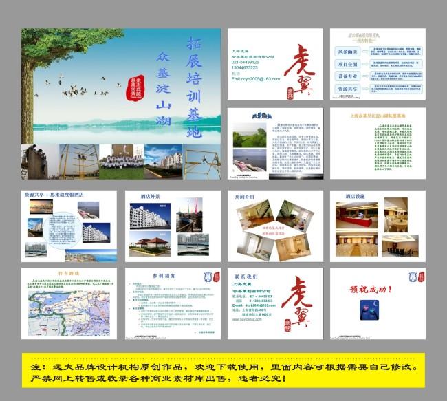 公司简介ppt设计模板下载(图片编号:10235240)