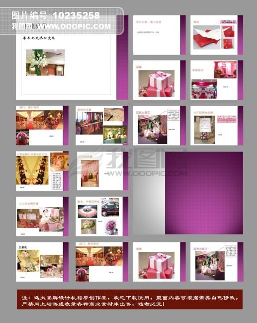 化妆品公司演出策划方案-职场 团队 计划 总结PPT模板设计素材下载