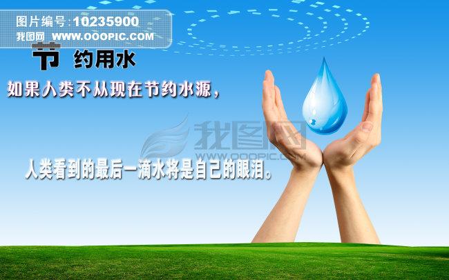 保护水资源公益海报图片