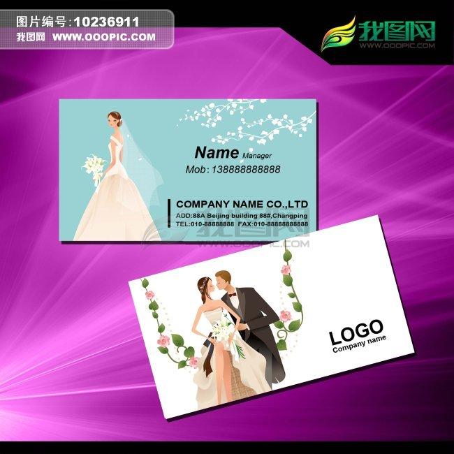 设计图分享 小学生手绘名片设计图片 > 婚庆公司婚纱名片设计