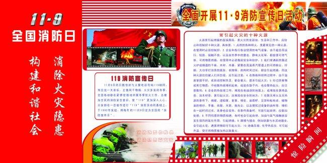 全国消防日模板下载 全国消防日图片下载