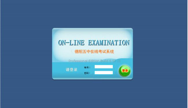 在线考试系统登录界面模板下载 在线考试系统登录