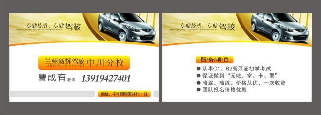 驾校名片模板下载(图片编号:10238211)