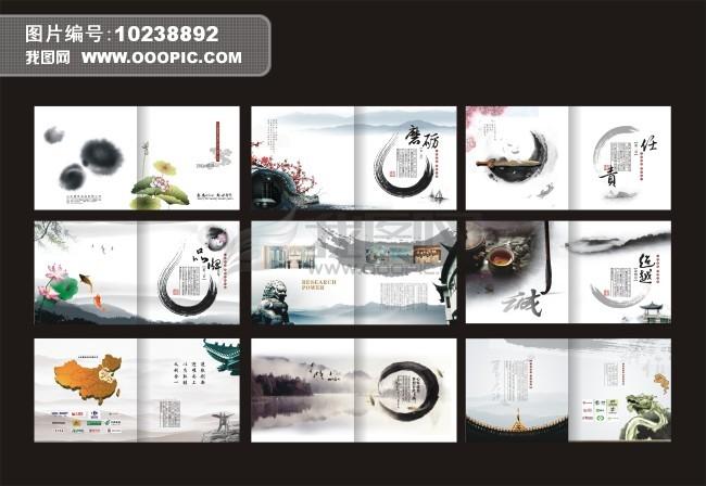 中国风画册版式设计图片