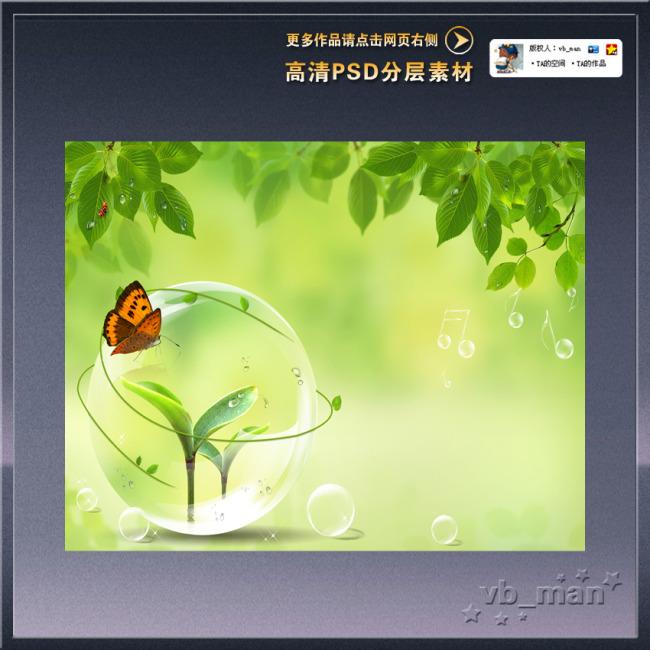 绿色低碳环保海报背景psd模板下载