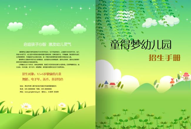 幼儿园学校招生手册封面设计