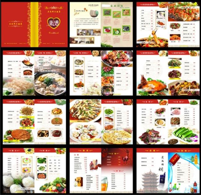 红色菜谱 创意菜谱 菜谱创意 菜谱设计 菜谱模板 菜谱封面 菜谱背景