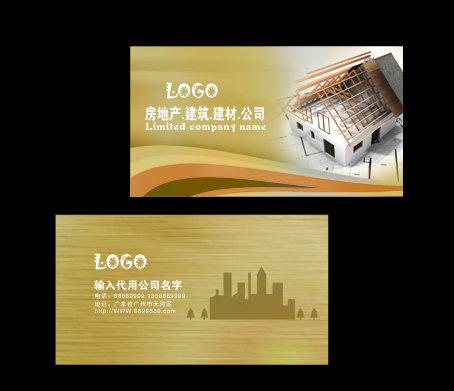 房地产名片设计模板下载 房地产名片设计图片下载 行业名片 创意名片