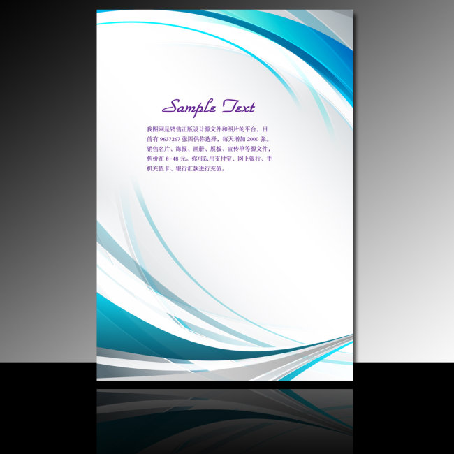 动感线条 商业企业海报背景psd模板下载