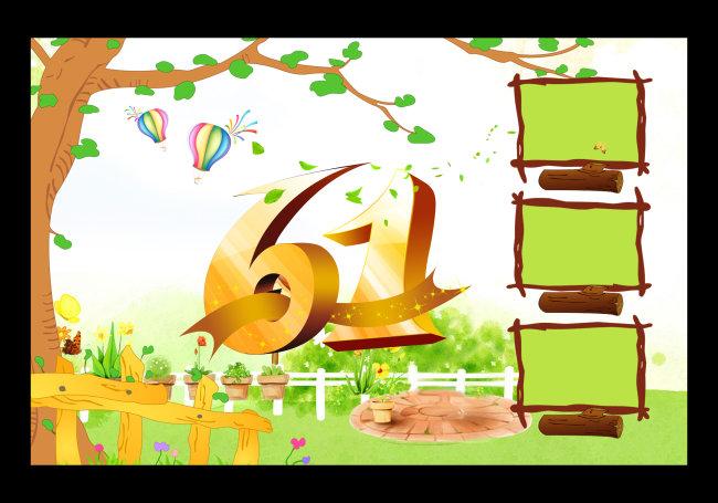 61儿童节快乐 六一儿童节