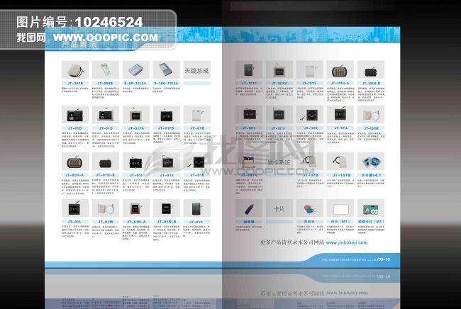 产品画册设计模板_网球产品宣传画册设计模板设计模板下载编号