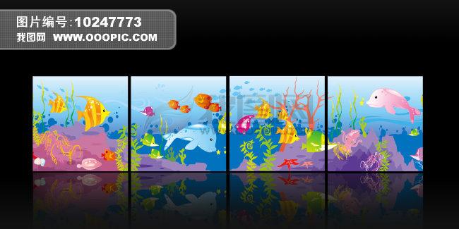 海底世界 无框画
