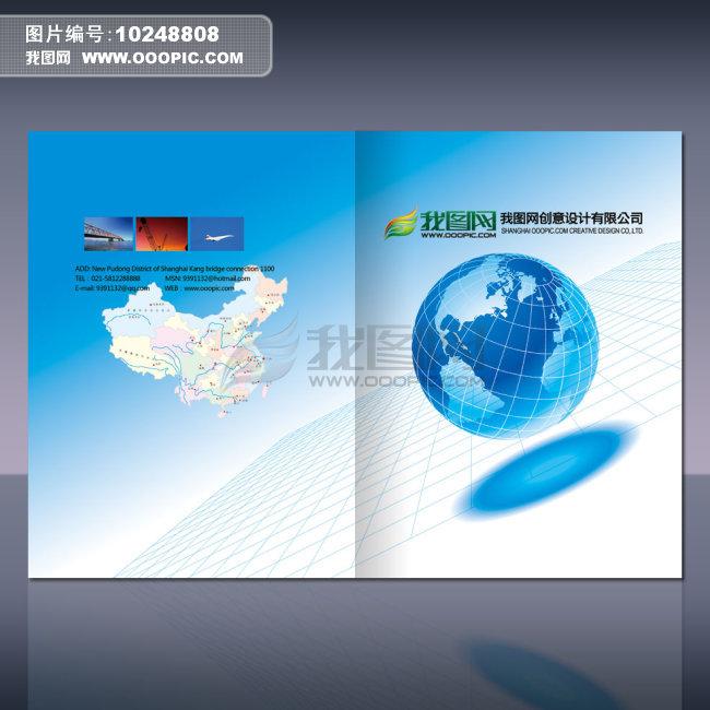 画册封面设计模板下载(图片编号:10248808)