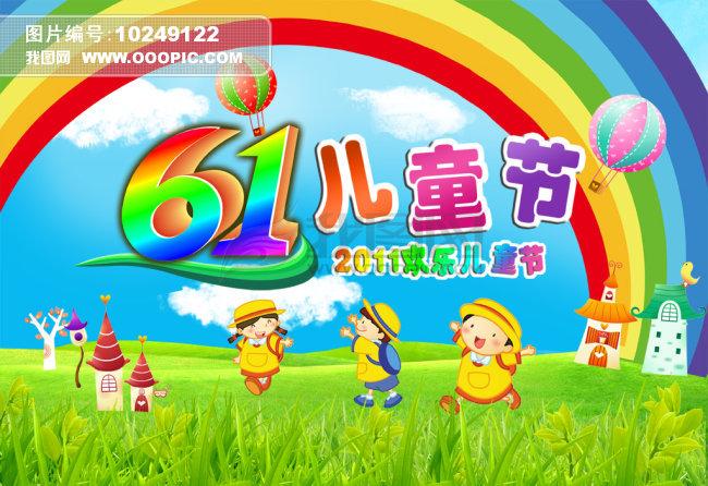 六一儿童节 幼儿园
