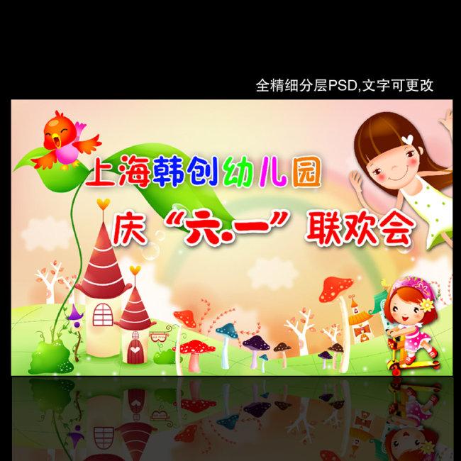 幼儿园六一展板 05模板下载图片编号:102499