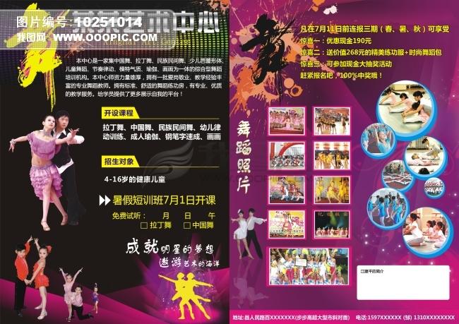 拉丁舞宣传单模板下载(图片编号:10251014)_宣传单
