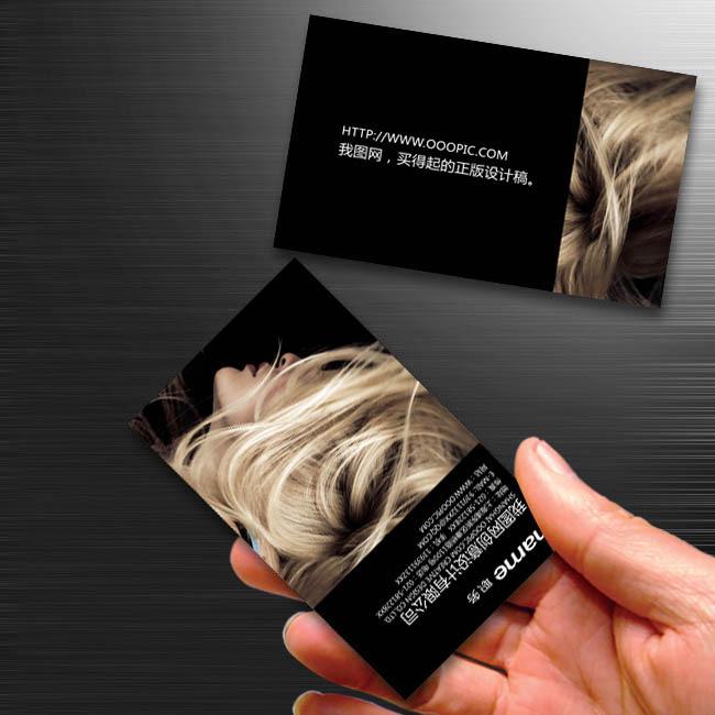 时尚美容美发行业名片图片