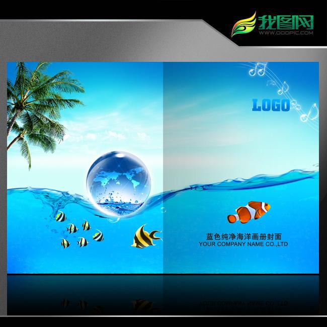 海洋主题画册封面设计
