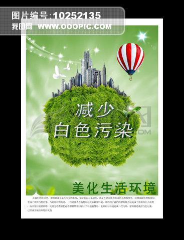 保护环境校园文化展板海报设计